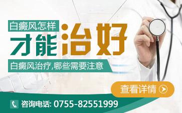 深圳市立医院白癫疯